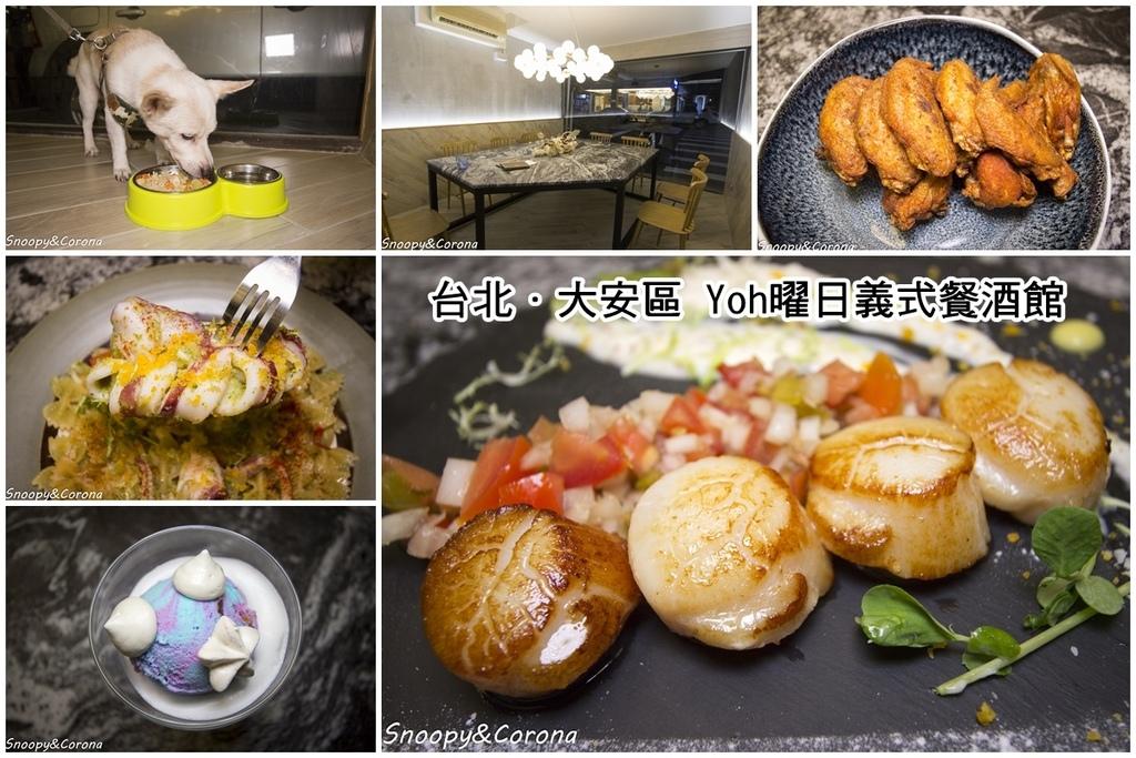 曜日義式餐酒館.jpg