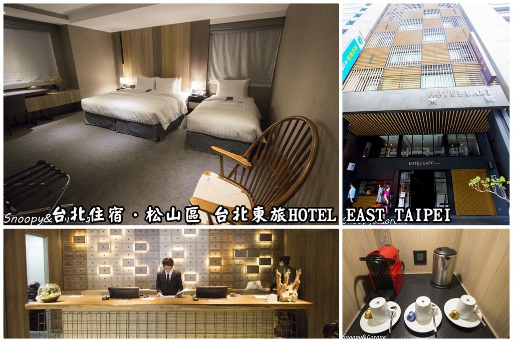 台北東旅HOTEL EAST TAIPEI.jpg